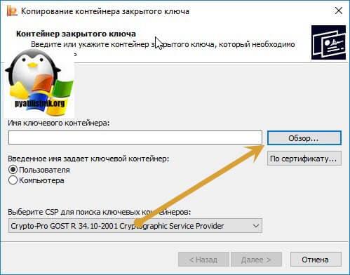 как скопировать сертификат в реестр криптопро-03