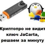 Криптопро не видит ключ JaCarta, решаем за минуту
