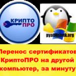 Перенос сертификатов КриптоПРО на другой компьютер, за минуту