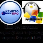 Как установить сертификат в реестр через КриптоПРО
