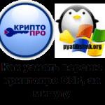 Как узнать версию криптопро CSP, за минуту