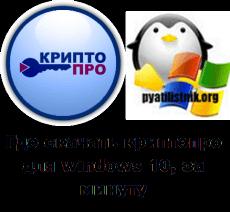 Установка криптопро csp 4. 0 на windows 10 youtube.