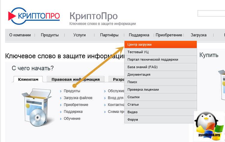 Криптопро | сертификаты фсб рф на криптопро csp 3. 9 r2, csp 4. 0 r2.