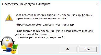 получить тестовый сертификат-02