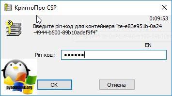 получить тестовый сертификат-09