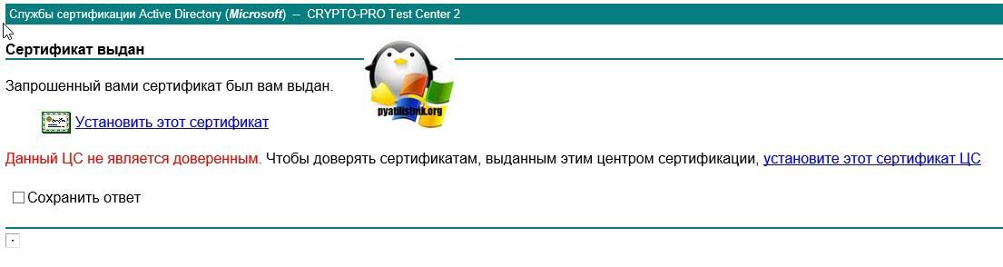 получить тестовый сертификат-11