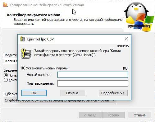 сертификаты криптопро в реестре-02
