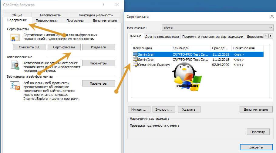 сертификаты криптопро в реестре