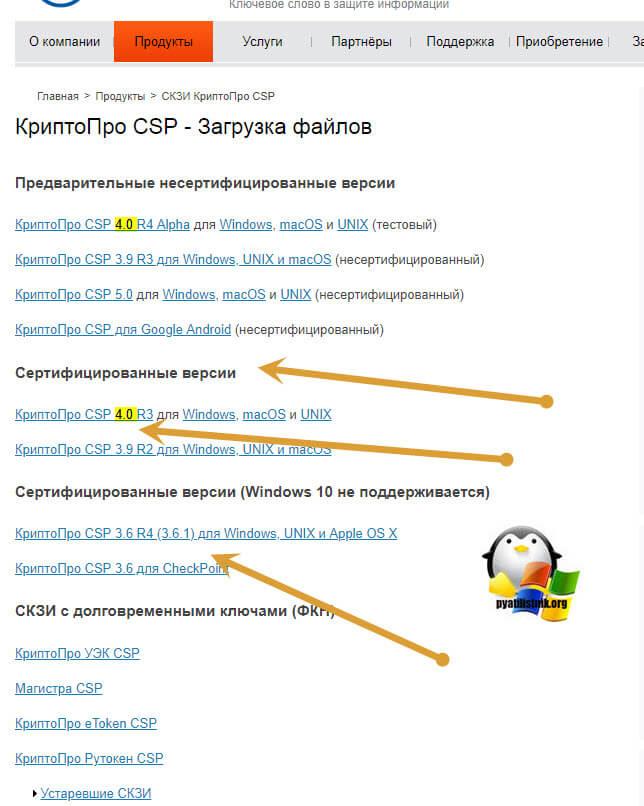 Криптопро csp 3. 9r2 и 4. 0 для windows 10 | налоговая отчетность.
