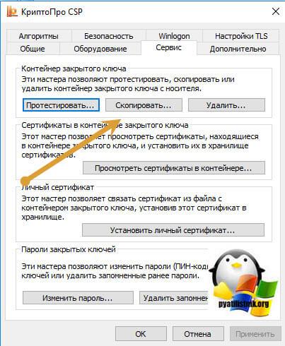 скопировать сертификат из реестра на флешку-01