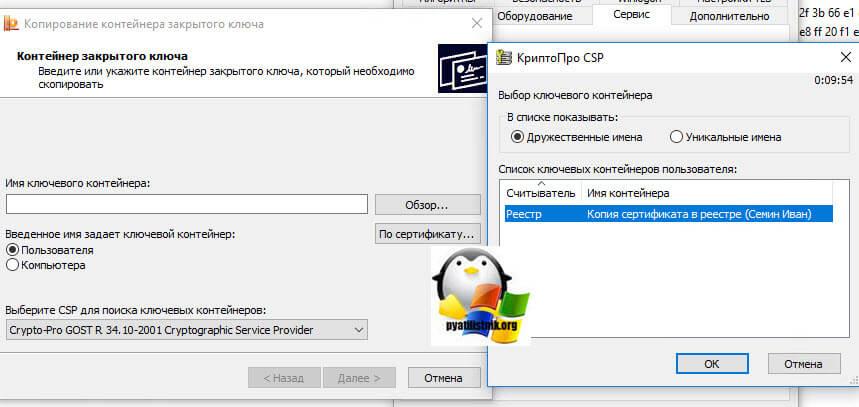 скопировать сертификат из реестра на флешку-02