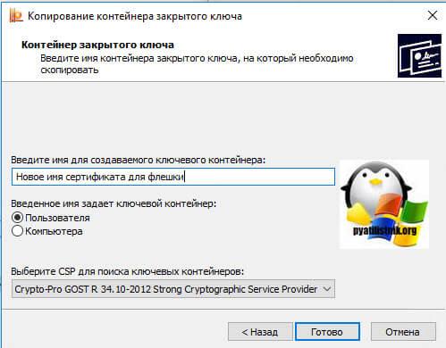 скопировать сертификат из реестра на флешку-03