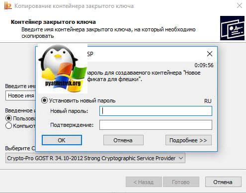 скопировать сертификат из реестра на флешку-05