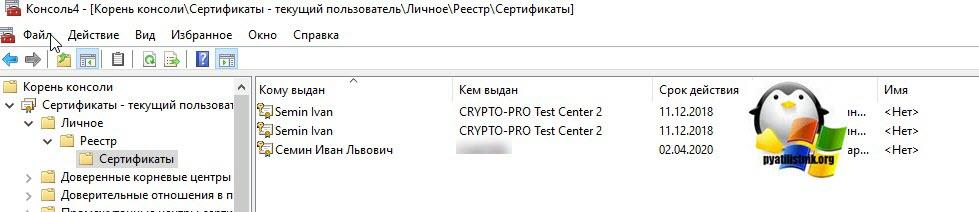 скопировать закрытый ключ в реестр-01