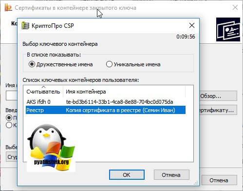 установка сертификата в реестр криптопро-02