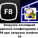 Загрузка последней удачной конфигурации и F8 при загрузке windows 10