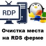 Очистка места на RDS ферме (Installer, ServiceProfiles, WinSxS)