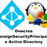 Очистка ForeignSecurityPrincipals в Active Directory