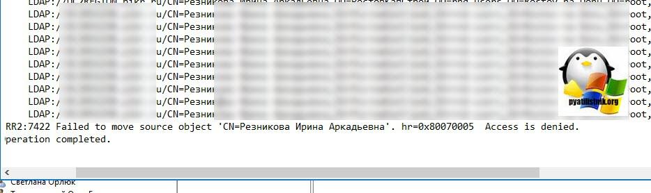 Ошибка миграции hr=0x80070005 Access is denied | Настройка