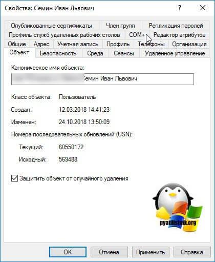 Ошибка миграции hr=0x80070005 Access is denied   Настройка серверов