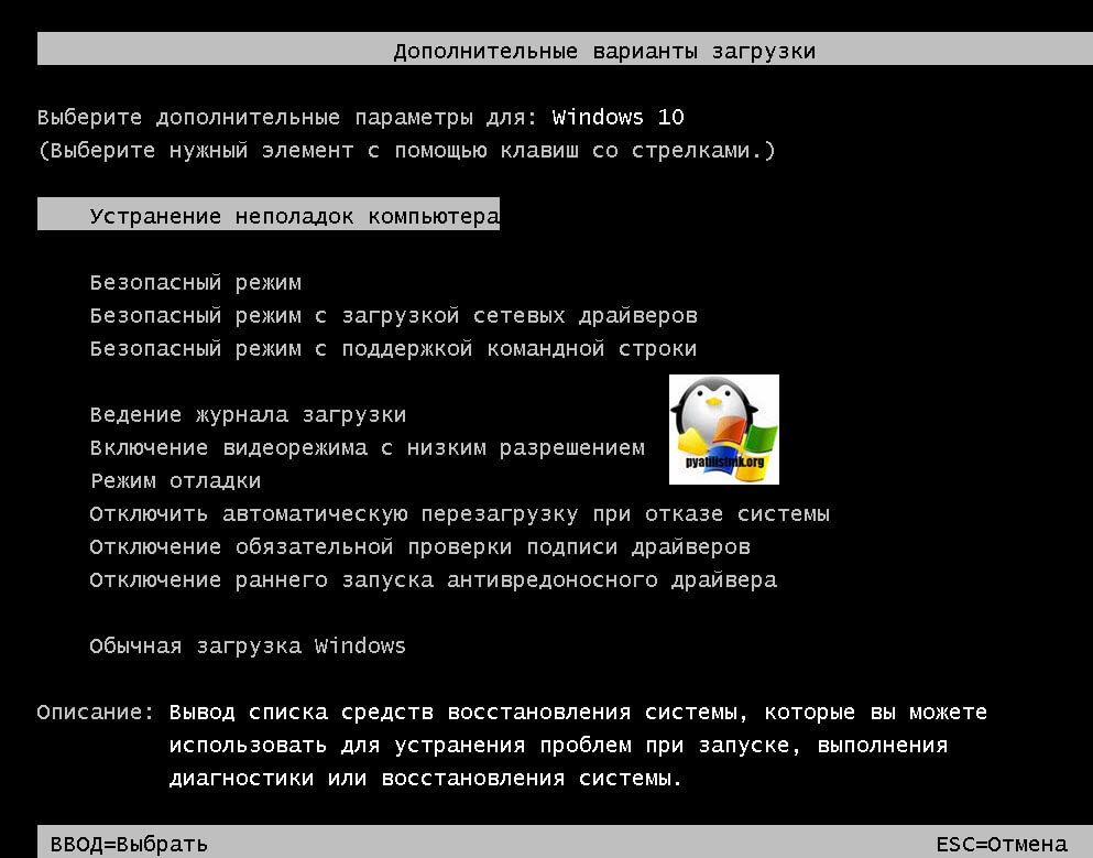 меню f8 windows 10-02