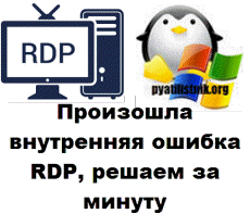 Произошла внутренняя ошибка RDP, решаем за минуту