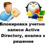 Блокировка учетной записи Active Directory, анализ и решение
