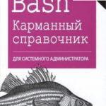 Скачать Bash. Карманный справочник системного администратора [2-е издание] (2017)