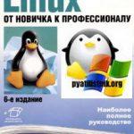 Скачать книгу Linux. От новичка к профессионалу, 6 изд. (2018)
