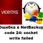Ошибка в NetBackup code 24 socket write failed