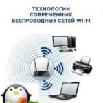 Скачать книгу технологии современных беспроводных сетей Wi-Fi (2017)