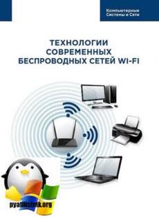 Технологии современных беспроводных сетей Wi-Fi
