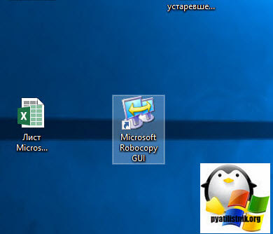 Установка windows robocopy gui-10