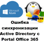 Ошибка синхронизации Active Directory с Portal Office 365