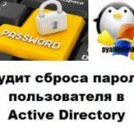 Кто сбросил пароль пользователя в Active Directory?