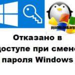 Отказано в доступе при смене пароля Windows