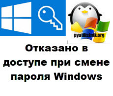 пароль windows logo