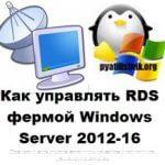 Как управлять RDS фермой Windows Server 2012-16