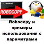Robocopy и примеры использования с параметрами