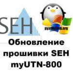 Обновление прошивки SEH myUTN-800