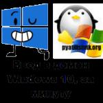 Ввод в домен Windows 10, за минуту