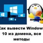 Как вывести Windows 10 из домена, все методы