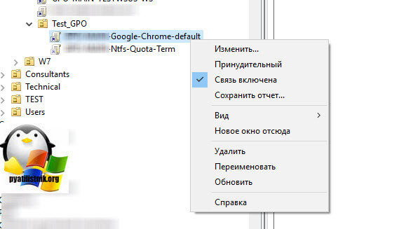 Google Chrome GPO политика