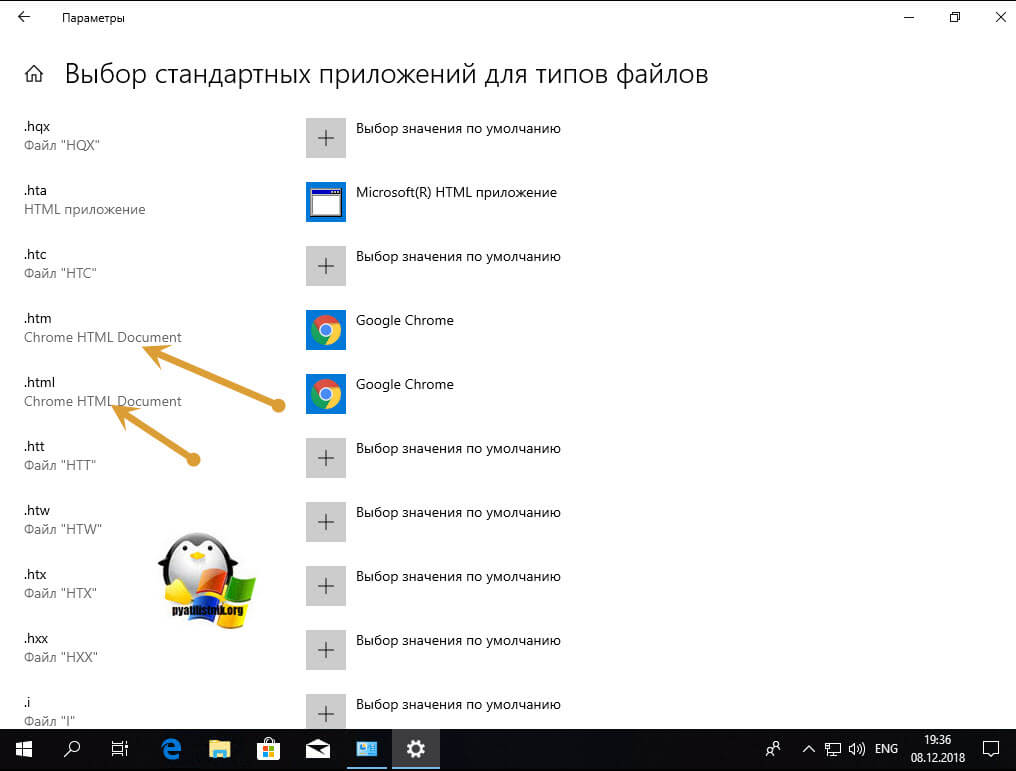 Google Chrome ассоциации файлов-03