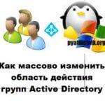Как массово изменить область действия групп Active Directory