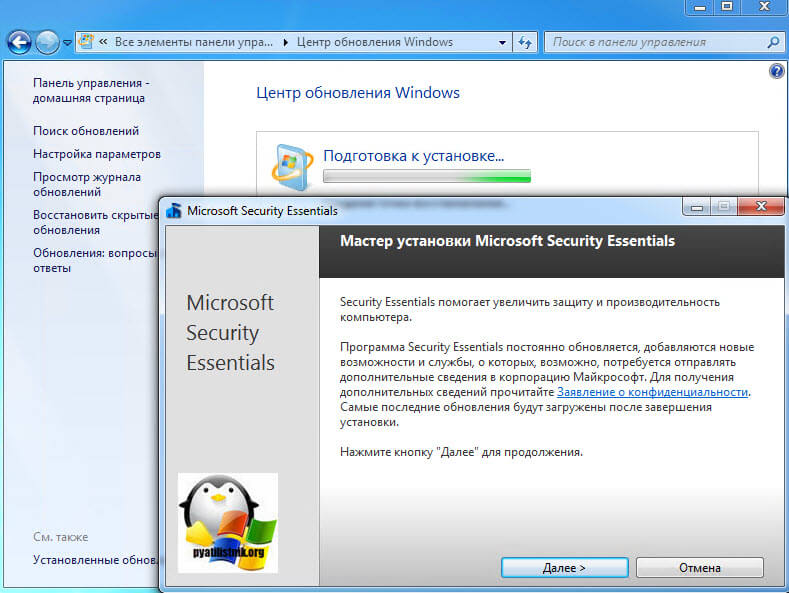 Установка Windows Defender Antivirus
