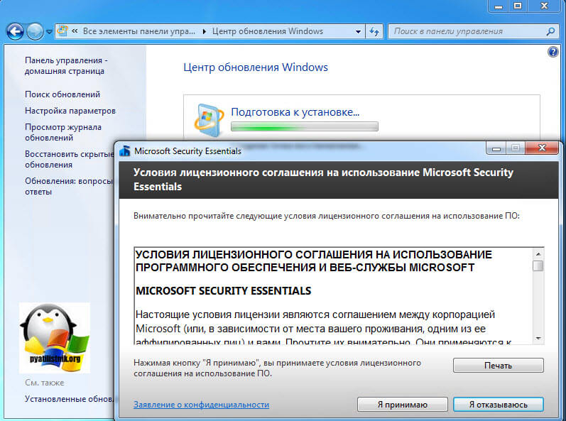 Установка Windows Defender Essentials