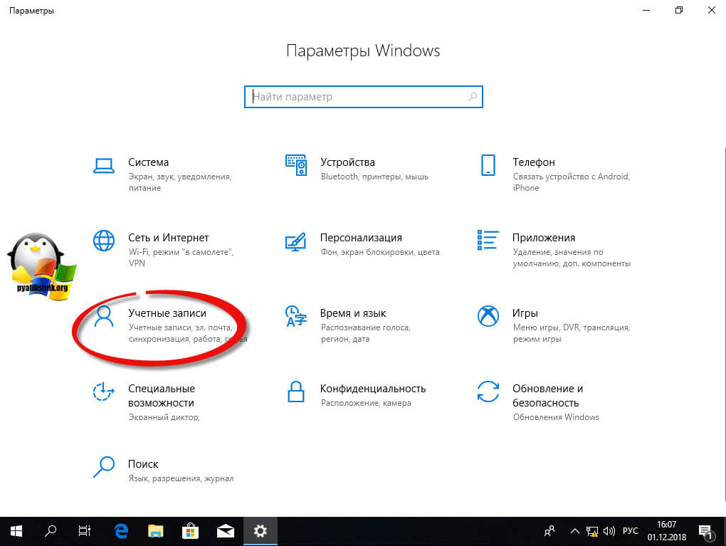 Параметры Windows 10 1803