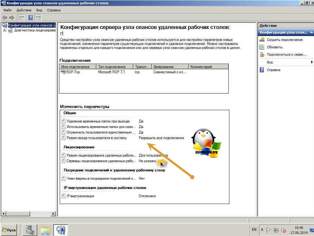 Режим стока в Windows Server 2008 R2