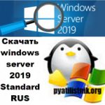Скачать windows server 2019 Standard RUS